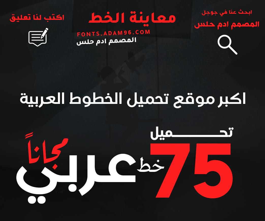تحميل اجمل 75 خط عربي هذه مجموعة من اشهر الخطوط العربية