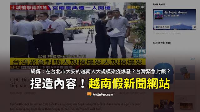 【謠言】在台北市的越南人大規模染疫?假新聞網站不實報導