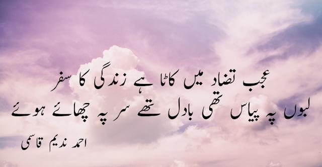 2 lines shayari in urdu by Ahmad nadeem Qasmi
