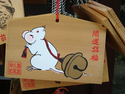 An ema depicting the rat of the Chinese zodiac.