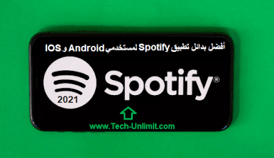 أفضل بدائل تطبيق Spotify لمستخدمي Android و iOS لعام 2021