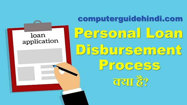 Personal Loan Disbursement Process क्या है?