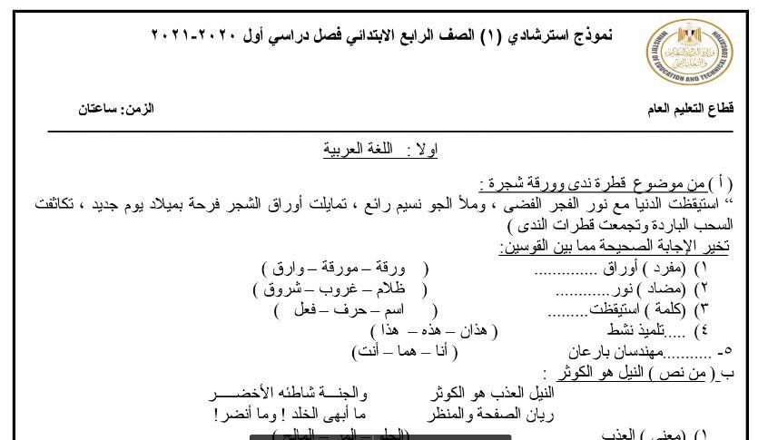نماذج الوزارة الاسترشادية امتحانات متعددة التخصصات للصف الرابع الابتدائى الترم الاول2021
