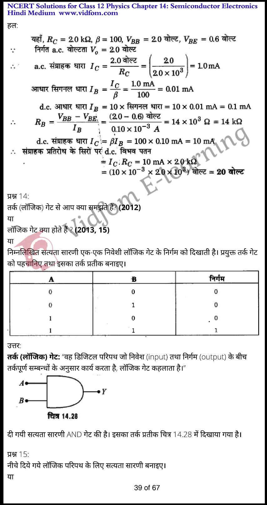 class 12 physics chapter 14 light hindi medium 39