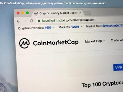 На CoinMarketCap добавили поддержку рейтинговой системы для криптовалют