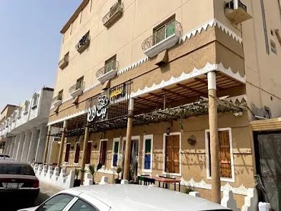 مطعم بيت لول الاحساء | المنيو ورقم الهاتف والعنوان