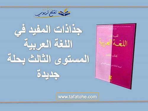 جذاذات المفيد في اللغة العربية المستوى الثالث بحلة جديدة