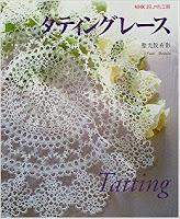 about tatting lace, タッティングレースについて,有关梭编