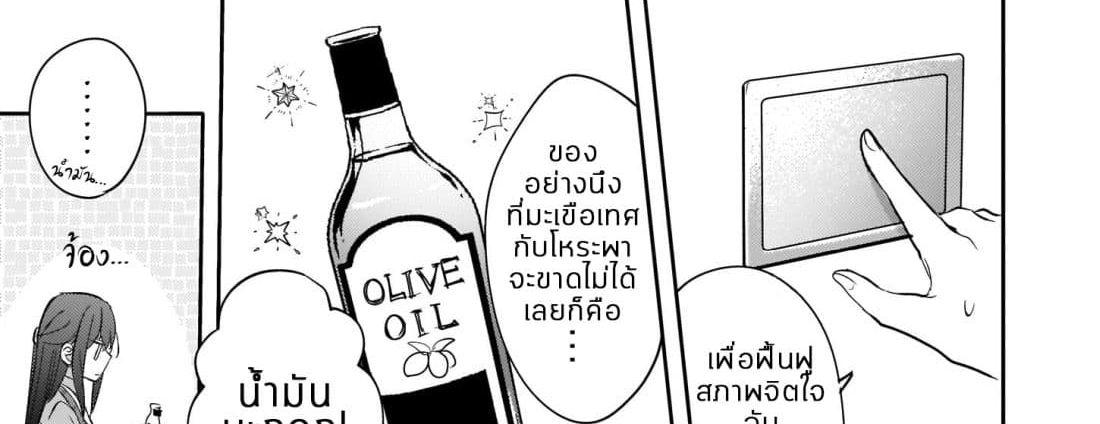 อ่านการ์ตูน Skill Daidokoro Shoukan wa Sugoi! Isekai de Gohan Tsukutte Point Tamemasu ตอนที่ 7 หน้าที่ 24
