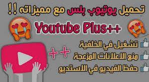 تحميل تطبيق يوتيوب بلس