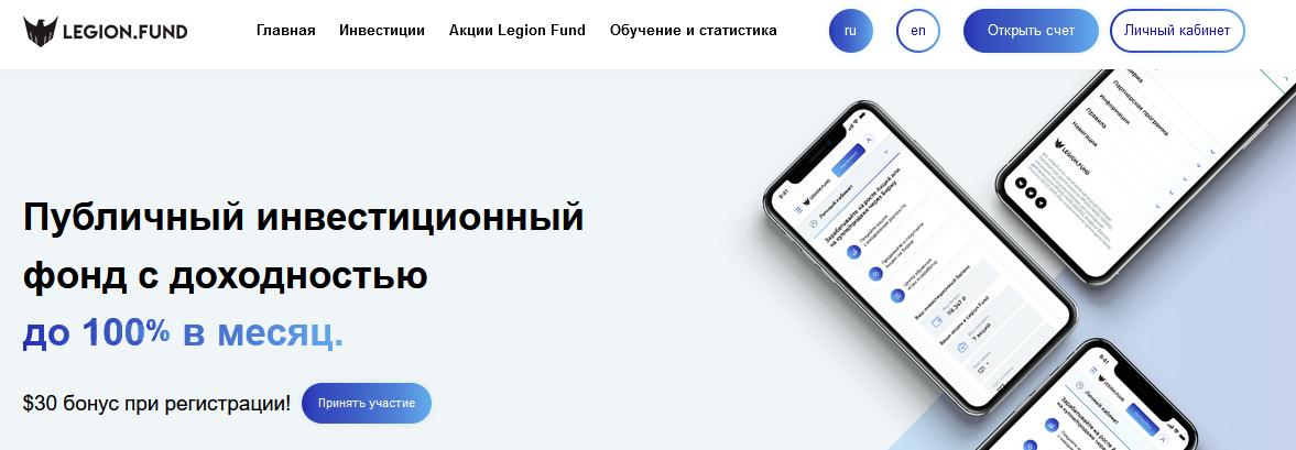 Мошеннический сайт legion.fund – Отзывы, развод, платит или лохотрон? Информация