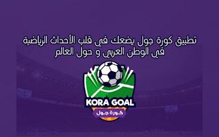 كورة جول أهم مباريات اليوم بث مباشر جوال | kooora goal | kora goal - يلا شوت الجديد