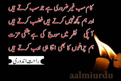 rahat indori urdu shayari, rahat indori ghazal