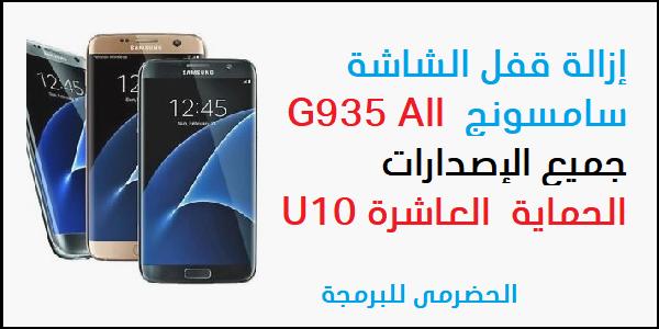 إزالة قفل الشاشة S7 Edge G935P-T-A-V الحماية U10
