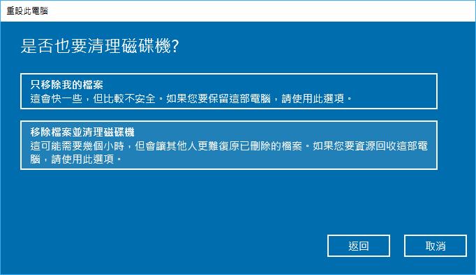 [How To] 認識Windows 10內建的重灌功能 ─ 「重設此電腦」。 | 島民 No.86991066