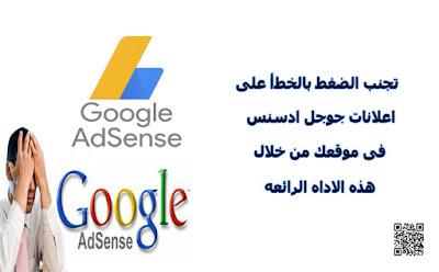 تجنب الضغط بالخطأ على اعلانات جوجل ادسنس فى موقعك من خلال هذه الاداه الرائعه