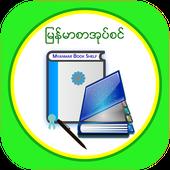 MM Bookshelf Myanmar ebook and daily news