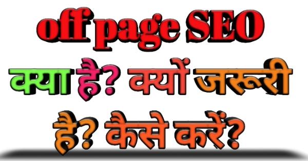 Off page SEO क्या है? क्यों जरूरी है?अपने वेबसाइट के लिए off page SEO कैसे करें।