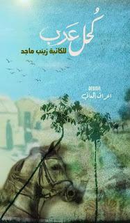 رواية كحل عرب الحلقة العاشرة