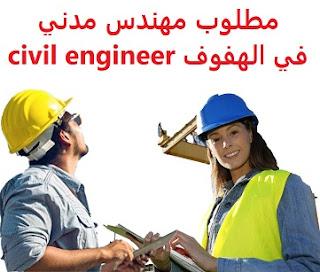 وظائف السعودية مطلوب مهندس مدني في الهفوف civil engineer