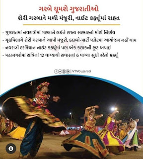 Big tweak to Garba Players / Will Navratri not to be held this year too ?