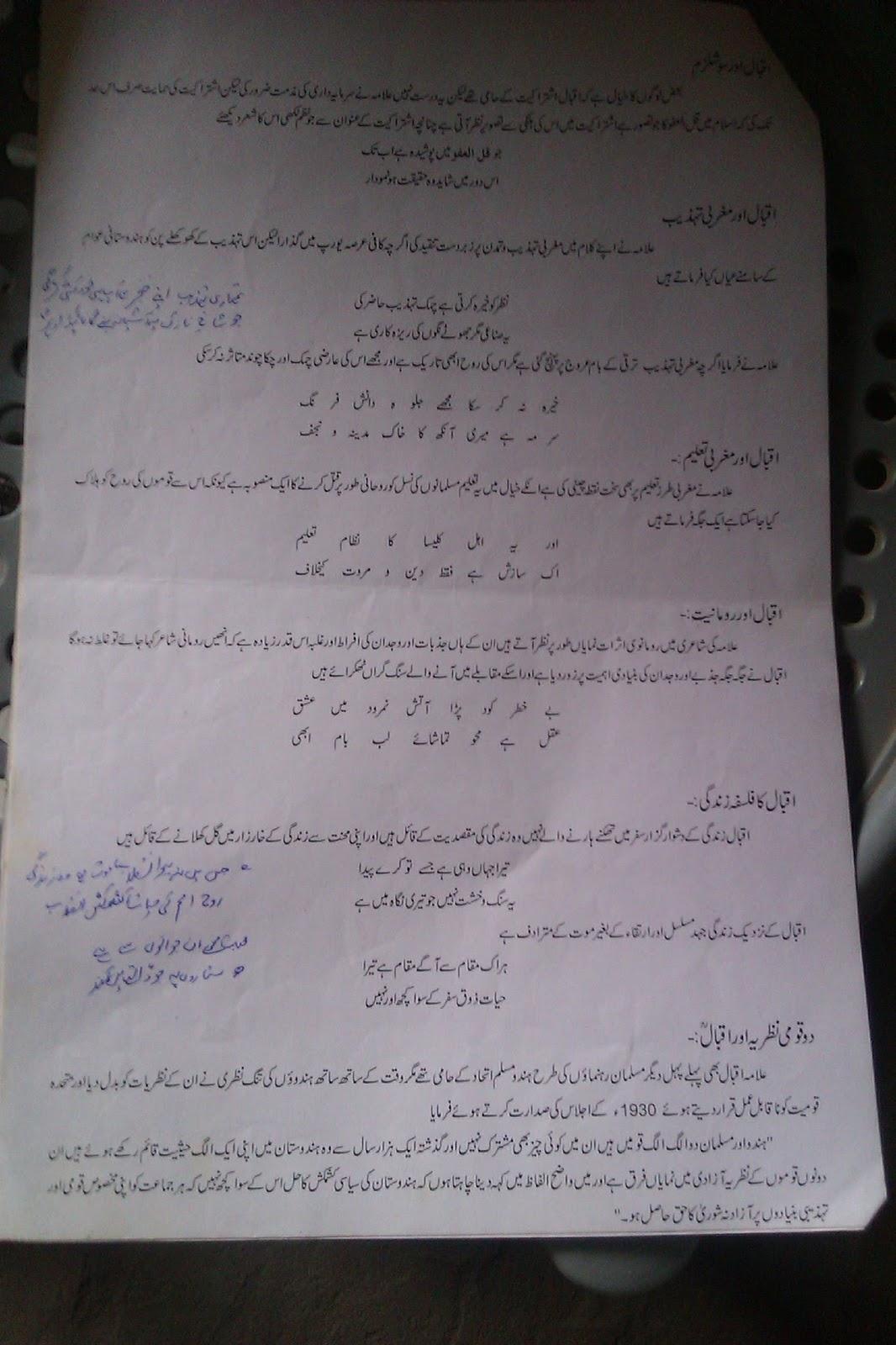 Essay allama iqbal