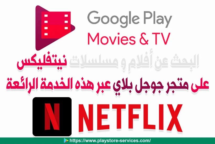 جوجل بلاي الأفلام والتلفزيون
