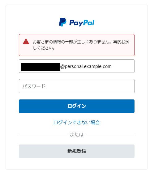 PayPalでサンドボックスアカウントにログインできない時の対処法