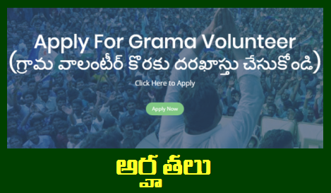 Andhra Pradesh Released GO MS No 104 Mentioning the Eligibility conditions for the hude Recruitment of Andhra Pradesh Grama Volunteer Posts in the State. Educational Qualifications for AP Grama Volunteer Recruitment Notification 2019 Get Details here ap-grama-volunteer-eligibility-qualifications-go-ms-no-104-panchayat-raj-dept-andhra-pradesh
