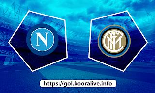 مشاهدة مباراة انتر ميلان ضد نابولي 18-04-2021 بث مباشر في الدوري الايطالي