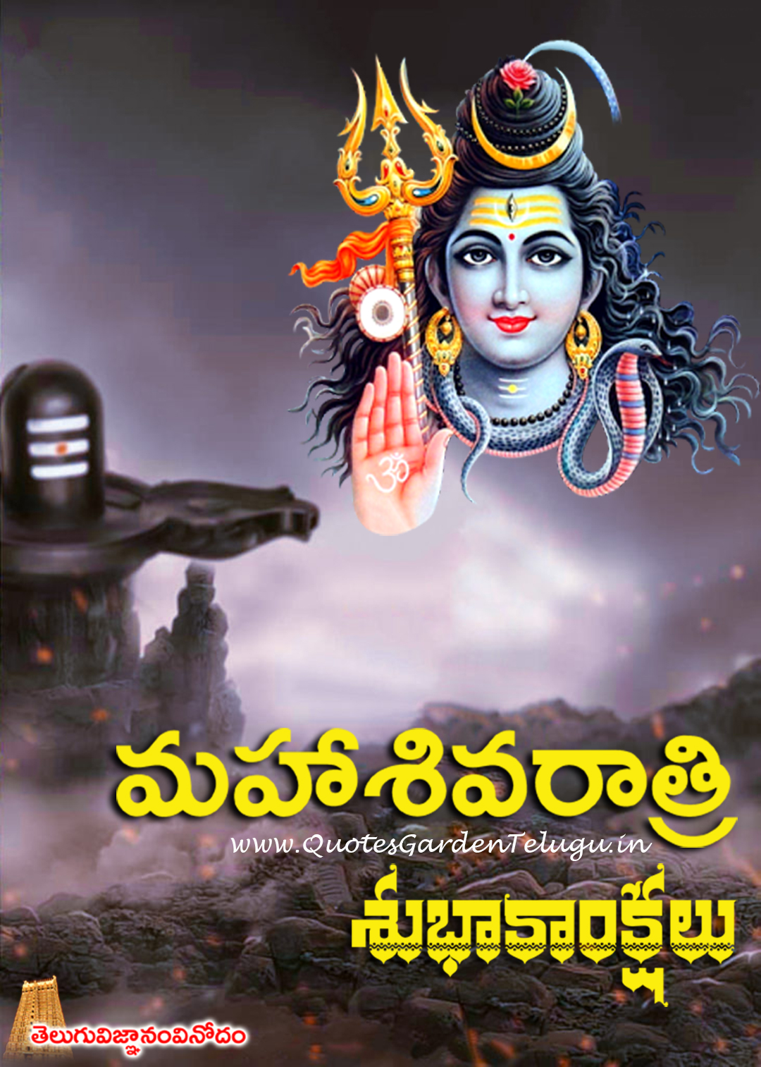 Mahashivaratri Greetings wishes wallpapers in telugu images