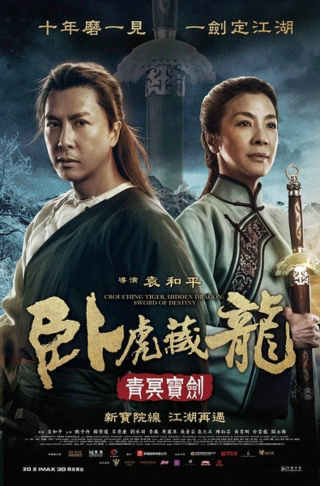 Crouching Tiger, Hidden Dragon: Sword of Destiny [2015] [DVDR] [NTSC] [Latino]