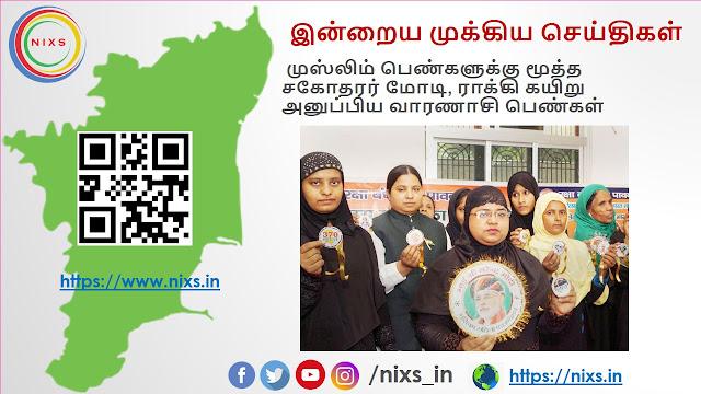 முஸ்லிம் பெண்களுக்கு மூத்த சகோதரர் மோடி, ராக்கி கயிறு அனுப்பிய வாரணாசி பெண்கள்