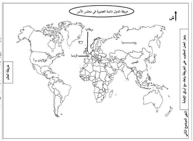 تصحيح موضوع التاريخ و الجغرافيا بكالوريا 2019 علوم تجريبية