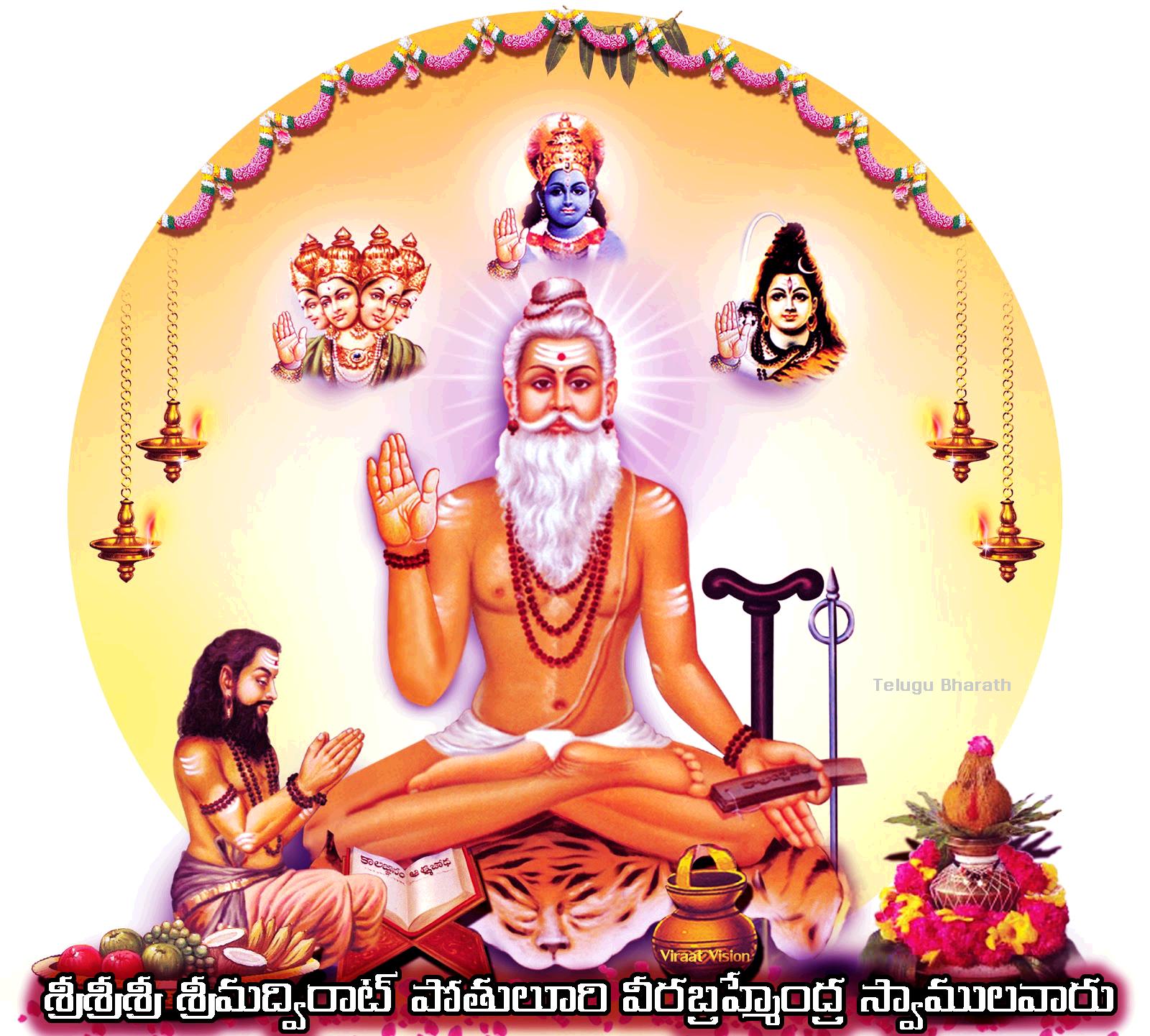 కాలజ్ఞాన తత్వము: చెప్పలేదంటనక పొయ్యేరు ! మొదటి భాగము - Kaalagnana Thathvamulu