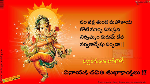 Best Vinayaka Chavithi Telugu Quotations images wallpapers