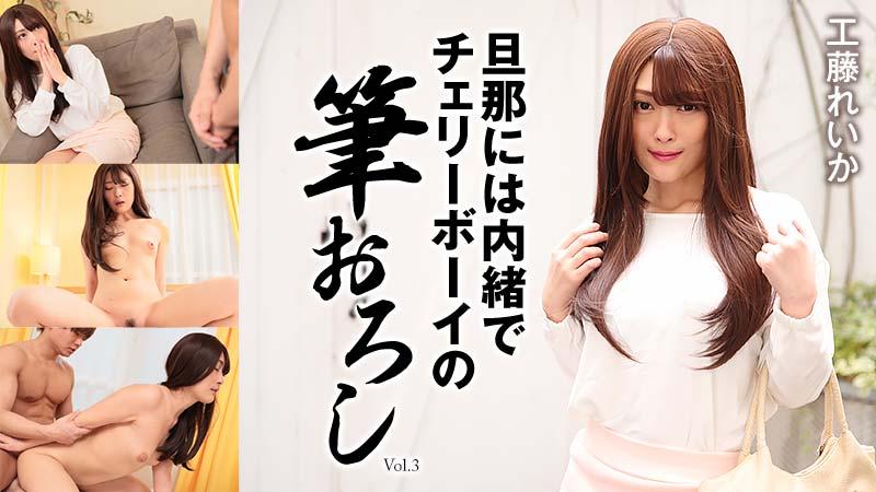 HEYZO 2383 Kudo Reika Married Woman Pops Virgin Boy's Cherry In Secret Vol.3