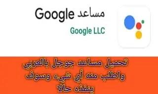 تحميل تطبيق مساعد جوجل بالعربي