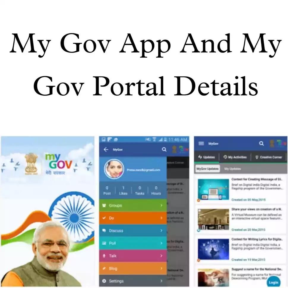 MyGov India Mobile App | MyGov India App | MyGov India Portal | MyGov Mobile App Download | MyGov India Registeration | MyGov Login Process