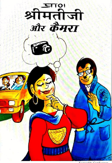 ShriMati-Ji-Aur-Camera-PDF-Comics-In-Hindi-Free-Download