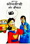 श्रीमती जी और कैमरा पीडीऍफ़ कॉमिक्स इन हिंदी | ShriMati Ji Aur Camera PDF Comics In Hindi Free Download