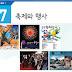 KIIP 3급 7과: 축제와 행사 = Korean Festival & Event / Lễ hội và Sự Kiện ở Hàn Quốc