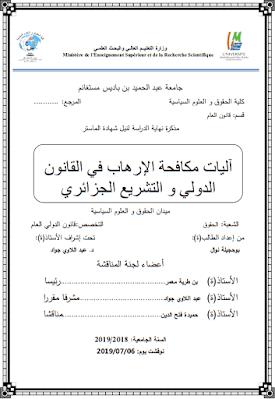 مذكرة ماستر: آليات مكافحة الإرهاب في القانون الدولي والتشريع الجزائري PDF
