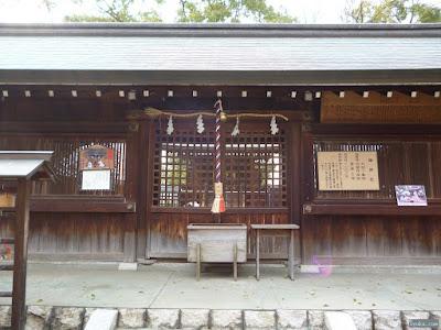 生國魂神社鞴神社