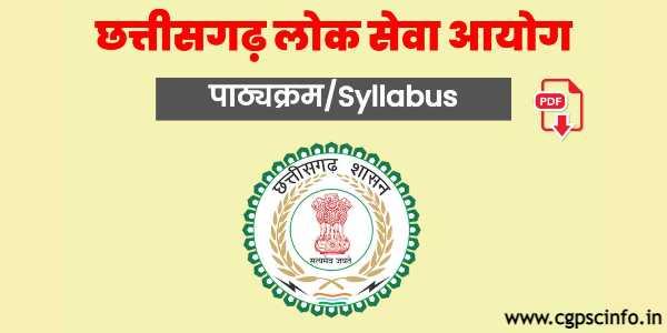 CGPSC Syllabus in Hindi
