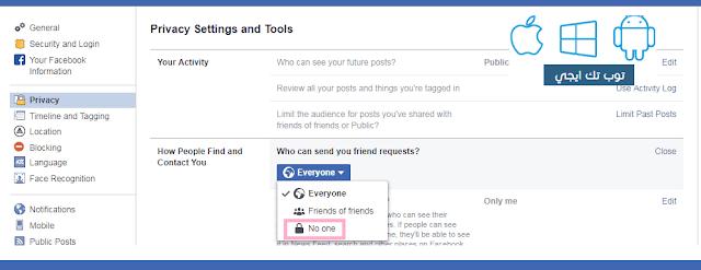 كيفية الغاء زر طلب الصداقة في الفيس بوك 2019 ووضع زر المتابعة