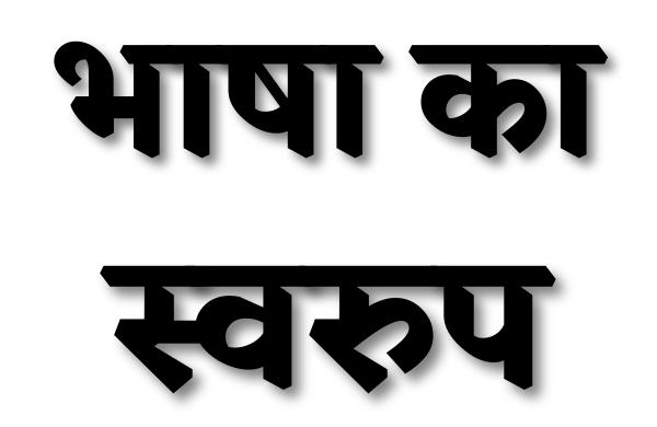 bhasha-ki-paribhasha
