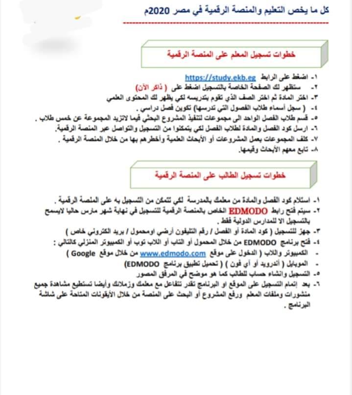 خطوات اعداد البحث علي منصة edmodo  1
