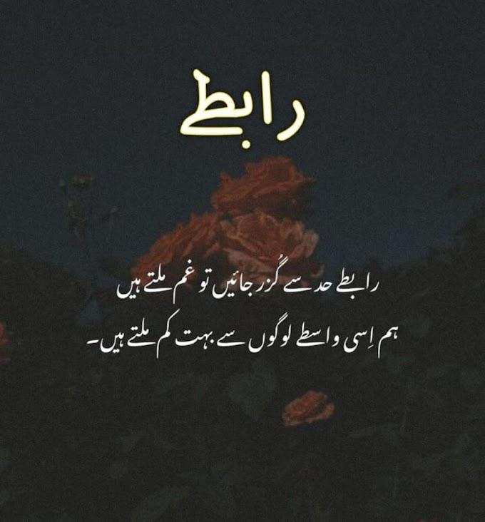 Top 40 Urdu Poetry pics | Urdu Poetry images | Poetry Pisc | Urdu islamic Quotes | Urdu Quotes
