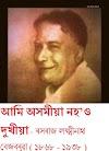 Biography of Laxminath Bezbarua, (ৰসৰাজ লক্ষ্মীনাথ বেজবৰুৱাৰ জীৱন সোঁৱৰণ )a great writer of Assam by Jitu Das biography